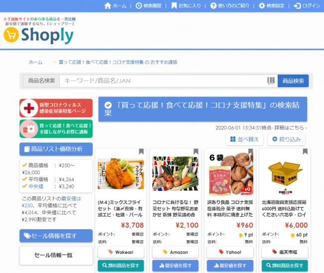 通販 サイト wakeai