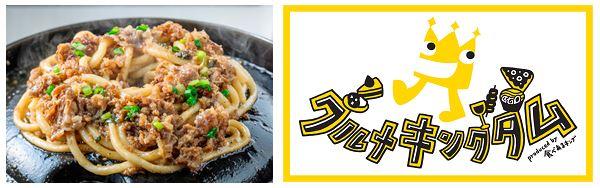 #グルメキングダム ココでしか食べられない名店グルメ!10月28日(土)~11月5日(日)@東京ビッグサイト #グルメイベント #肉 #焼きうどん #皇蘭 @ 東京ビッグサイト | 江東区 | 東京都 | 日本