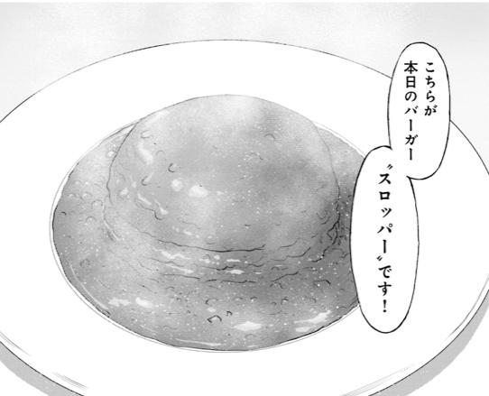 (C)才谷ウメタロウ、花形怜 芳文社