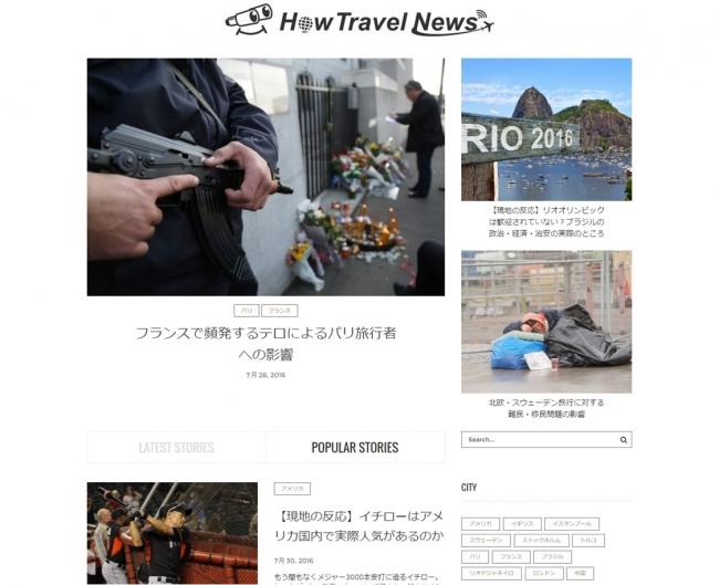 ニュースサイトイメージ