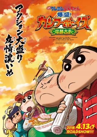 映画クレヨンしんちゃん 爆盛!カンフーボーイズ~拉麺大乱~」が4月13 ...