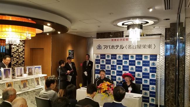 アパホテル〈名古屋栄東〉記者発表