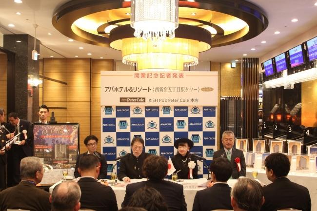 アパホテル&リゾート〈西新宿五丁目駅タワー〉 開業記者発表