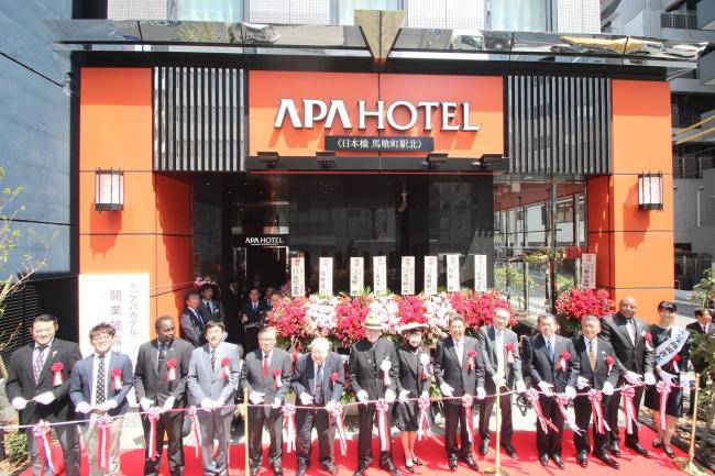 アパホテル〈日本橋 馬喰町駅北〉開業テープカット