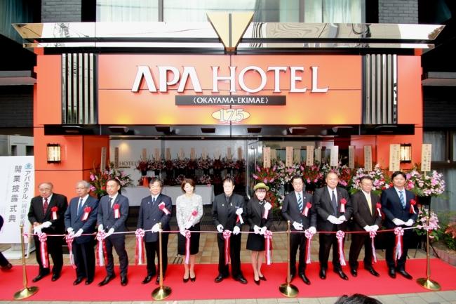 アパホテル〈岡山駅前〉開業テープカット