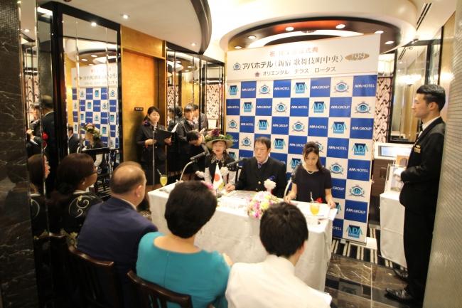 アパホテル〈新宿 歌舞伎町中央〉開業記者発表