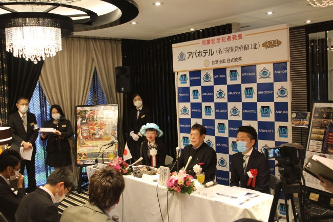 アパホテル〈名古屋駅新幹線口北〉開業記者発表