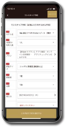 アパアプリ【1ステップ予約】