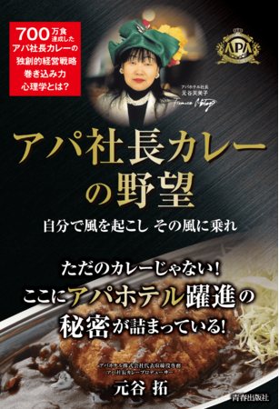 書籍『アパ社長カレーの野望』