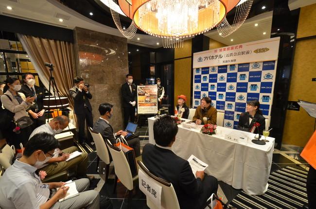 アパホテル〈近鉄奈良駅前〉開業記者発表
