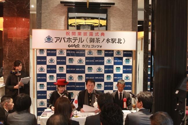 アパホテル〈御茶ノ水駅北〉記者発表