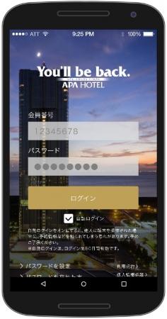 アパアプリ トップページ