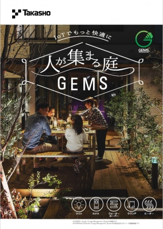 店舗や住宅の庭をIoTでもっと快適に。『人が集まる庭 GEMS』リーフレットを