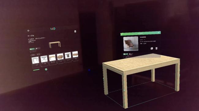 AR/MR上で3Dのガーデンファニチャーを現実空間に設置