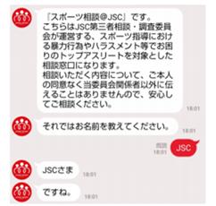 <相談画面 イメージ>