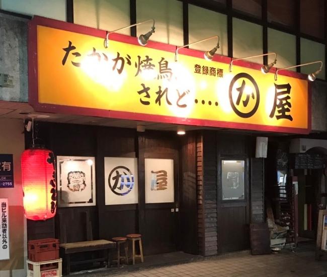 博多かわ屋 神田店>