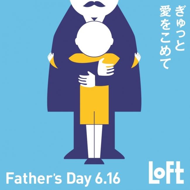 ロフト】6.16父の日 父を癒すとっておきギフト|株式会社ロフトの ...