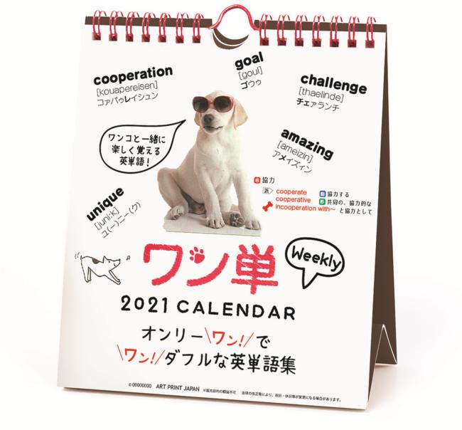 ワン単カレンダー