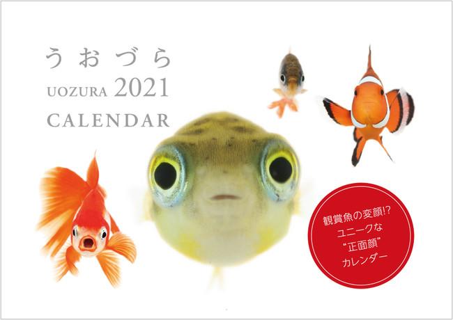 うおづらカレンダー