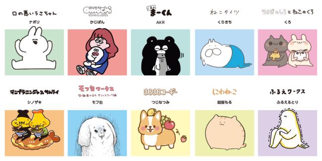 「STAMPOP LINE × LOFT」対象キャラクター