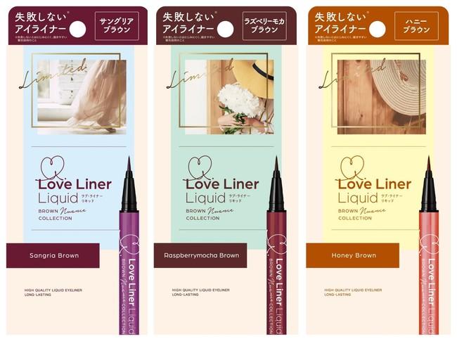 【先行販売】ラブライナー ブラウンニュアンスコレクション リキッドアイライナー3色