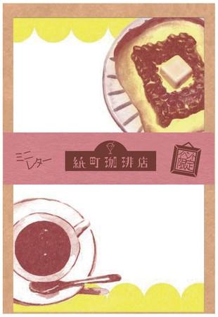 ミニレター 小倉トースト
