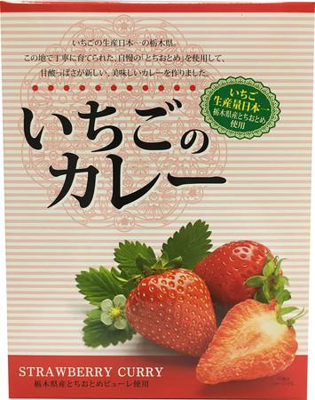 栃木県 いちごのカレー
