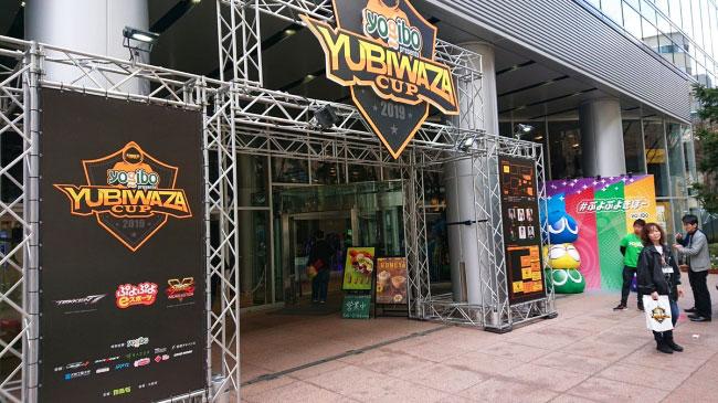 第一回 YUBIWAZA CUP