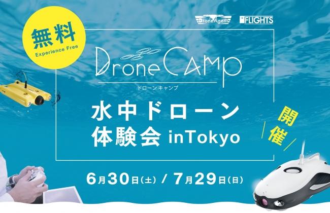 DroneCamp水中ドローン体験会
