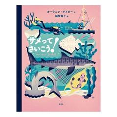 【絵本】サメってさいこう!