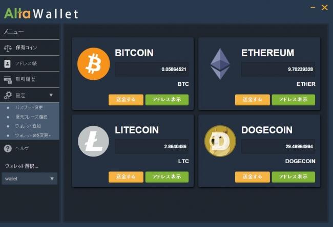 オープンβ版Alta Walletの画面イメージ
