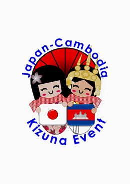 日カンボジア絆増進事業