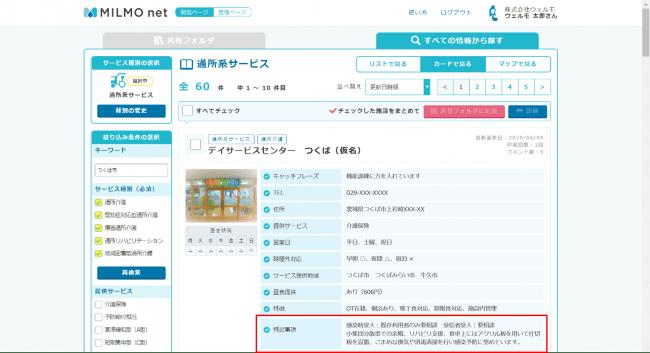 ミルモネットの情報記入イメージ(赤線囲みは強調のためプレスリリース用に追加)