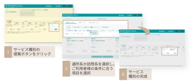 サービス資源情報提案機能の使い方