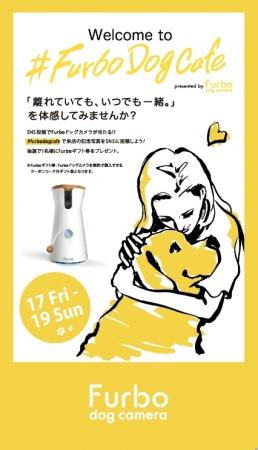 愛犬家のためのドッグカフェ『Furbo Dog Cafe』11月17日(金)~19日(日)限定オープン@東京・表参道 #ドッグカフェ #犬 #hanami @ hanami表参道 | 渋谷区 | 東京都 | 日本