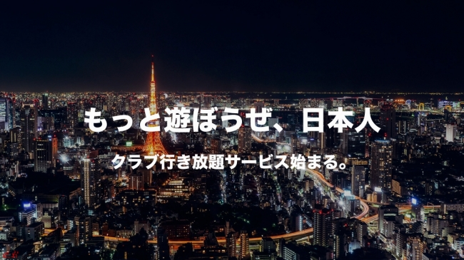 LIVE3Sの公式ハッシュタグは、#もっと遊ぼうぜ日本人 です。