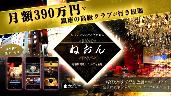 月額390万円で銀座の高級クラブが行き放題!