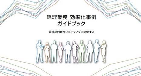 小冊子『経理業務 効率化事例ガイドブック』をプレゼント