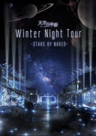 天空の楽園WinterNightTour