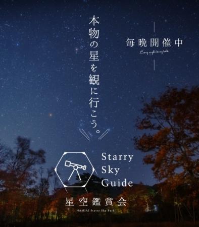 星空観賞会