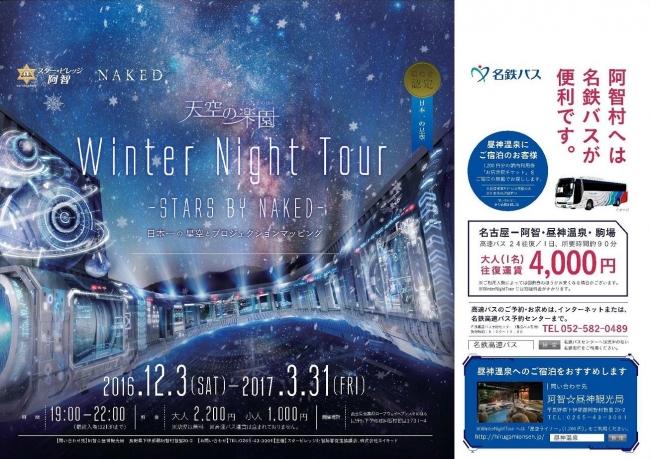 冬のバス旅キャンペーン