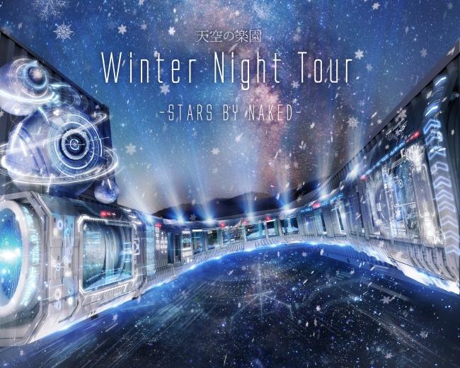 天空の楽園 Winter Night Tour
