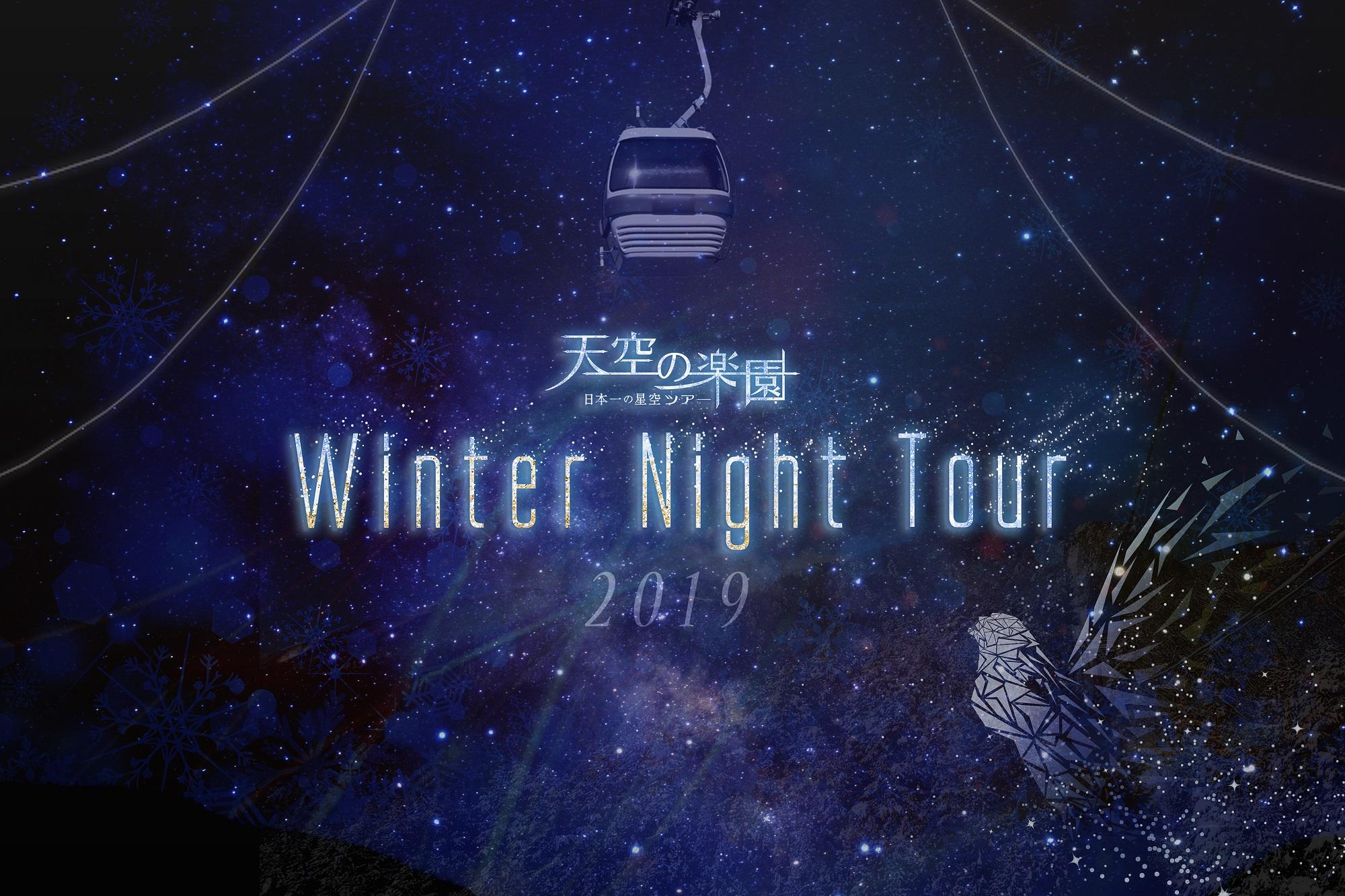 天空 ヘブンス 一 日本 の の ツアー ナイト はら 楽園 その 2019 星空