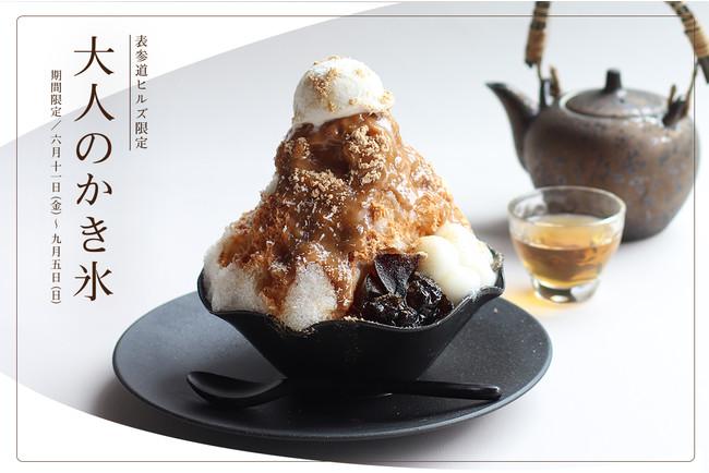 大人のかき氷~Cosme Kitchen Adaptation~