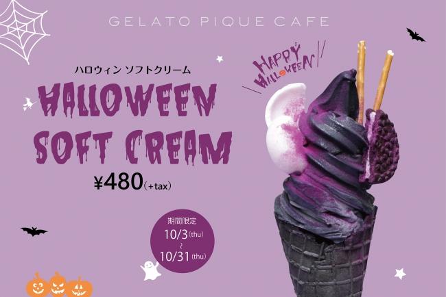 ハロウィンソフトクリーム 480円(税別)