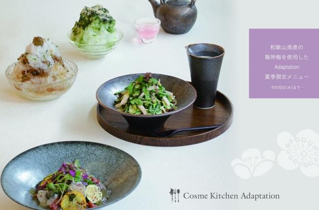 Cosme Kitchen Adaptation 夏季限定メニュー