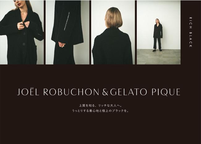 ジェラート ピケとJoel Robuchonのコラボアイテムは「黒一色」の大人ルームウエア