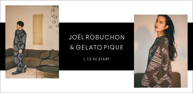 上質な肌触りとモードなデザイン。ジェラート ピケがJoel Robuchonとコラボしたルームウエアを発売