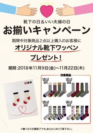 福助直営店 店頭POPイメージ