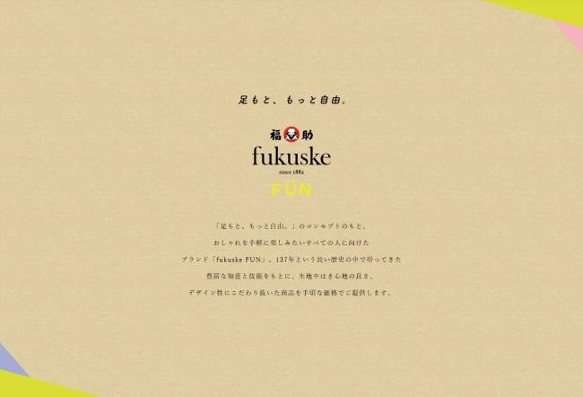 「fukuske FUN」ブランドサイト トップページ